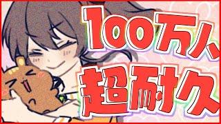 【100万人耐久】歌って歌って歌い続けろ!【ホロライブ/夏色まつり】