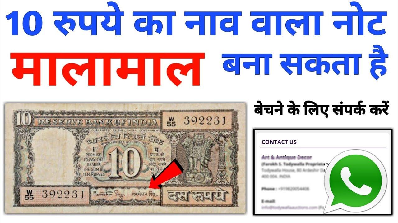Sell 10 Rs boat Note l 10 रुपये का ऐसा बना सकता है मालामाल l Indian Coin Mill