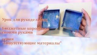 Мастер класс:  Бюджетные коробочки своими руками