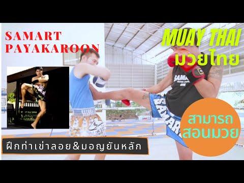 Fake Kick & Flying Knee ( มอญยันหลัก & เข่าลอย ) - Mae Mai Muay Thai With Samart Payakaroon