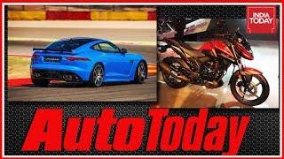 Auto Today | Drive On Jaguar F-Type SVR & Honda X Blade First Drive