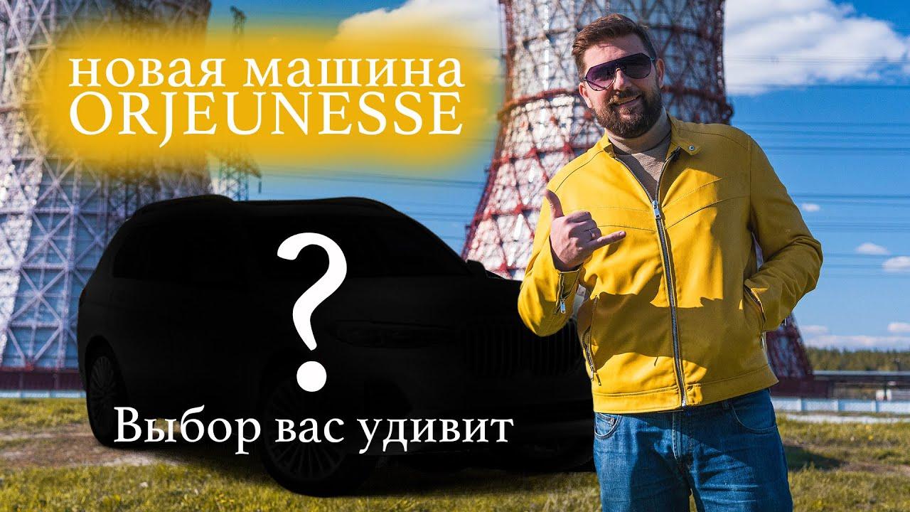 Новая машина ORJEUNESSE . Выбор вас удивит ?