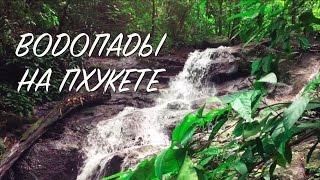 ПХУКЕТ ВЛОГ #4: Водопады на Пхукете (Таиланд 2016)