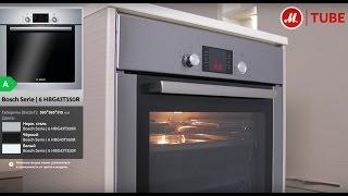 Обзор электрического духового шкафа Bosch Serie | 6 HBG43T350R с экспертом «М.Видео»