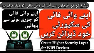 How to Create a High Security Layer for all Wifi Devices (Urdu/Hindi)