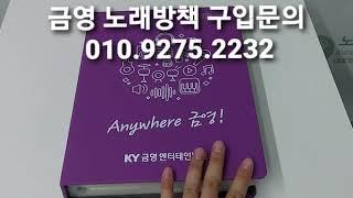 금영 노래방책 구입문의 전화번호