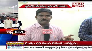 Special Focus on Kia Motors Plant Construction in Anantapur | Mahaa News