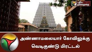 Bomb threat to Thiruvannamalai Temple