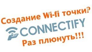 Как создать Wi-Fi точку???