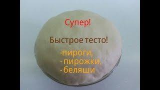 Быстрое дрожжевое тесто Простой рецепт теста для пирогов пирожков беляшей