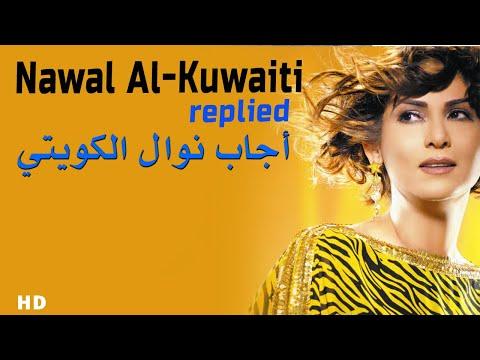 Nawal Al-Kuwaiti replied | هكذا ردت نوال الكويتية على سؤال مفاجئ عن خلاف أحلام وأصالة