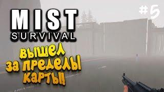 ВЫШЕЛ ЗА ПРЕДЕЛЫ КАРТЫ! - ЧТО ТАМ? - Mist Survival #5