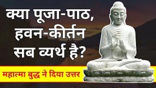 क्या पूजा-पाठ हवन सब व्यर्थ है? गौतम बुद्ध ने दिया है उत्तर। lesson from gautam buddha