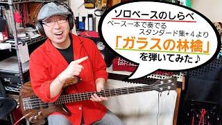 渡辺直樹氏の「ソロ・ベースのしらべ ベース一本で奏でるスタンダード集...