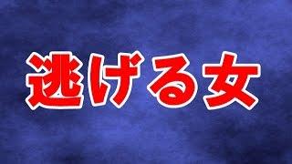ヒューマンサスペンスドラマ・水野美紀が主演する「逃げる女」が1月9日...