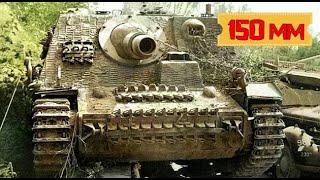 Sturmpanzer  V БОЕВОЕ ПРИМЕНЕНИЕ ХОЧУ ОРУДИЕ 150мм КАК У КВ-2