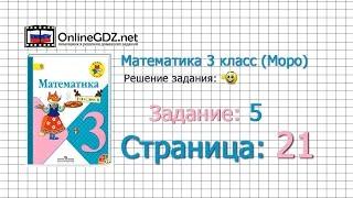 Страница 21 Задание 5 – Математика 3 класс (Моро) Часть 1