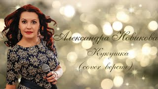 ALEXVNDRA - Кукушка (cover Полина Гагарина)