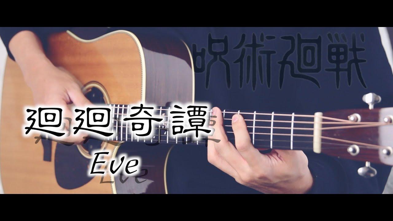 【廻廻奇譚】これで弾き語りしたらかっこいいね。風でギター弾いてみた kaikai kitan Eve