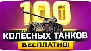 РАЗДАЧА КОЛЁСНЫХ ПРЕМ-ТАНКОВ — PANHARD EBR ● БЕСПЛАТНО thumbnail