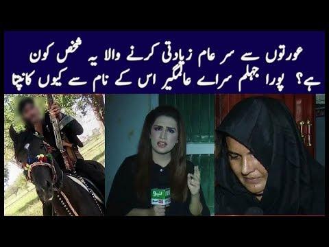 Pukar 6 October 2017 | Sarai Alamgeer / Jhelum Special | Neo News