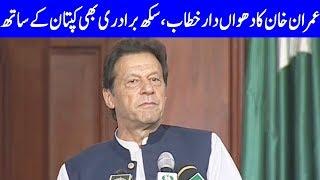 PM Imran Khan Speech Today | 2 September 2019 | Dunya News