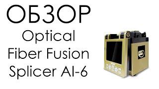 Огляд зварювального апарату для оптоволокна (ВОЛЗ) Optical fiber fusion splicer AI-6 (Overview)