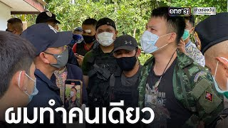 'กวิน' มือยิง 2 ศพ สารภาพทำคนเดียว | ข่าวช่องวัน