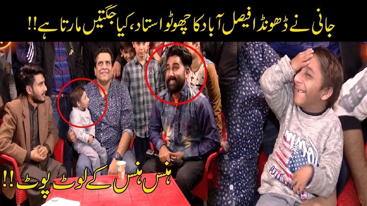 Jani Ke Chotu Ustaad Ne Faisalabadion Ki Watt Laga Di!! | Seeti 41 | Jani Sajjad