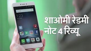 शाओमी रेडमी नोट 4 का रिव्यू  | Xiaomi Redmi Note 4 Review in Hindi