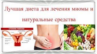 Лучшая диета для лечения миомы и натуральные средства / Видео