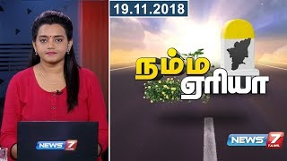 Namma Area Morning Express News | 19.11.2018 | News7 Tamil
