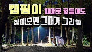 4K [포토라이tv]무주 덕유대 야영장 여름휴가 | 습…