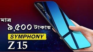 মাত্র ৯,৫০০ টাকায় Symphony Z15 - Bangla Review | TutorBari
