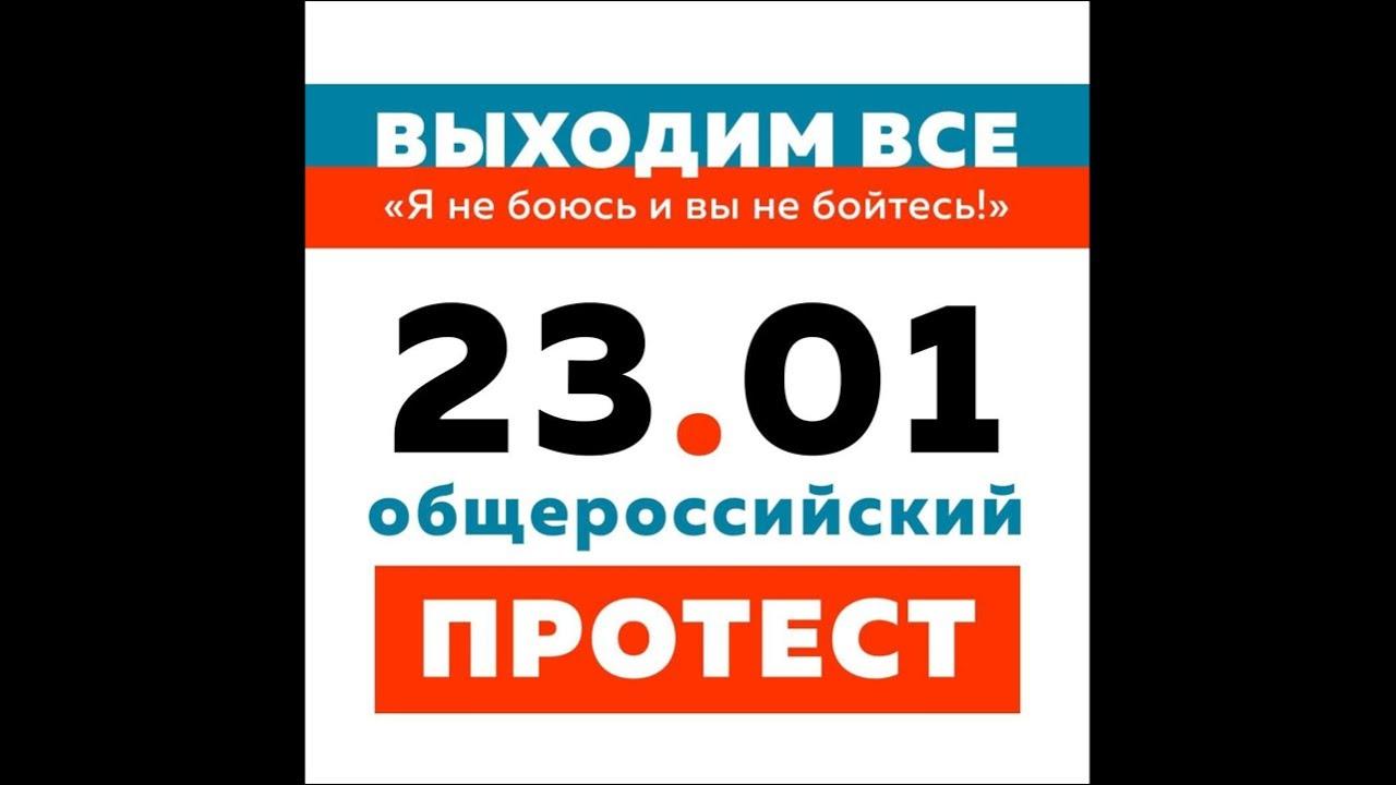 ⭕️ Всероссийский протест Хабаровск сегодня