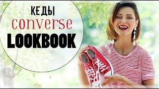видео Кроссовки под платье: как подобрать, 60 стильных образов