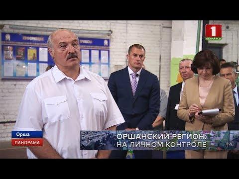 Смотреть Рабочая поездка Президента Беларуси в Витебскую область. Панорама онлайн