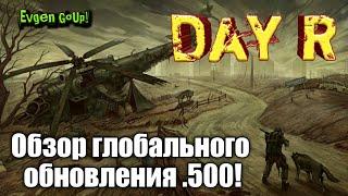 Day R ОБЗОР ГЛОБАЛЬНОЙ ОБНОВЫ 1.500 Evgen GoUp
