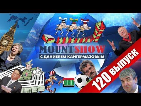 Как ветерана ВОВ на полмиллиона рублей оштрафовали. MOUNT SHOW #120