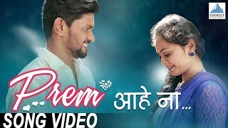 Prem Aahe Na Song New Marathi Romantic Songs 2018 | Kewal Walanj | मराठी गाणी