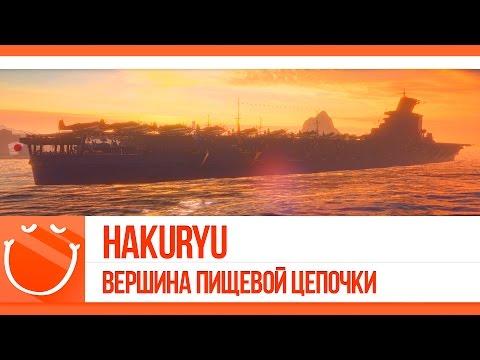World of warships - Hakuryu. Вершина пищевой цепочки.