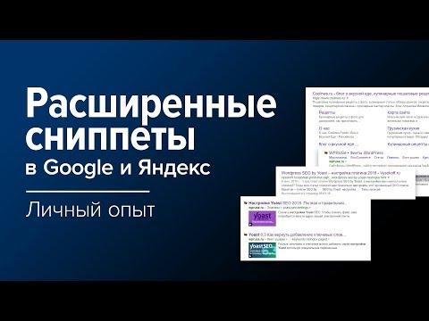 Расширенные сниппеты в Гугл и Яндекс. Личные наблюдения