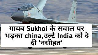 China says no information on missing Sukhoi, warns India on 'disturbing peace'