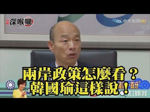 《新聞深喉嚨》精彩片段 兩岸政策怎麼看?韓國瑜這樣說!