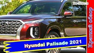 Авто обзор - Hyundai Palisade 2021 будет продаваться в России с двумя моторами