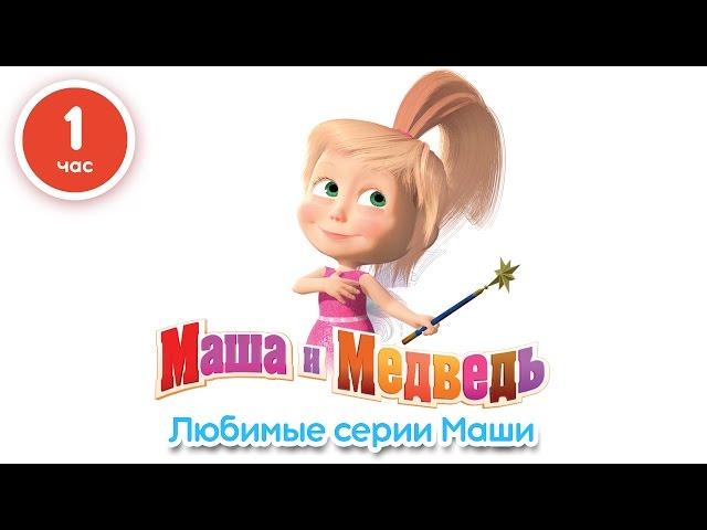 Маша и Медведь - Любимые серии Маши (Сборник мультфильмов | 1 час) Новые серии 2016!