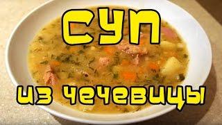 «Гороховый суп» из чечевицы | #pro100smak