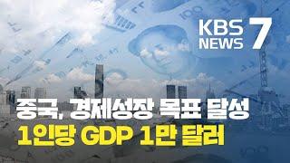 무역전쟁 속 중국 경제성장률 6.1% 달성…1인당 GD…