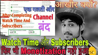 Review After 4000 Watch Hours 1000 Subscribers monetization not enabled
