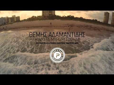 Adamantidis - H Nyxta Myrizei Giasemi (DJ Pantelis & Panos Haritidis Tropical Mix)
